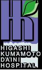 HIGASHI KUMAMOTO DAINI HOSPITAL